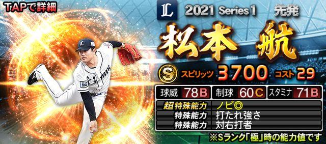 プロスピA2021先発2回目松本