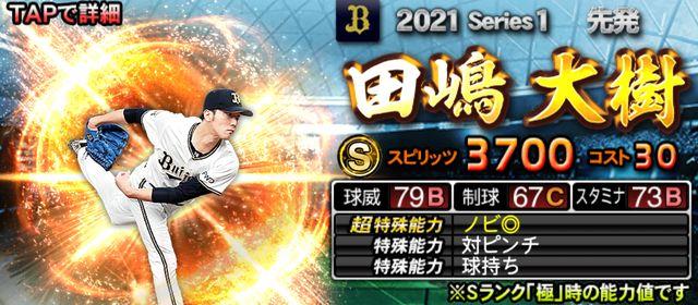 プロスピA2021先発2回目田嶋