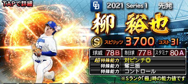 プロスピA2021先発2回目柳