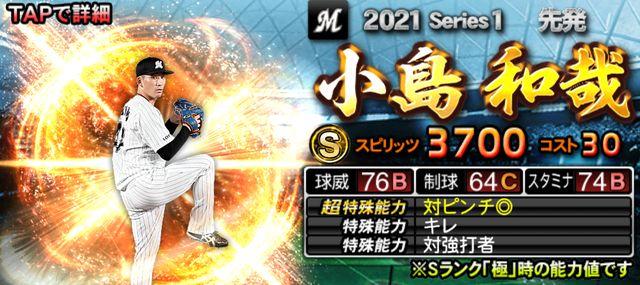 プロスピA2021先発2回目小島