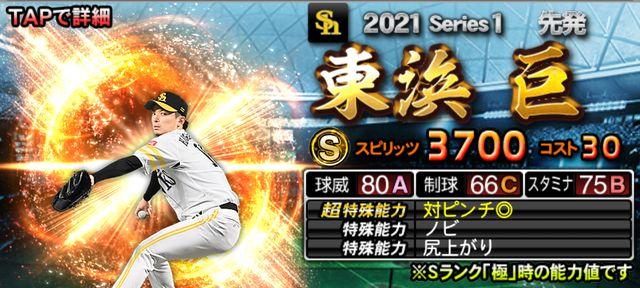 プロスピA2021先発2回目東浜