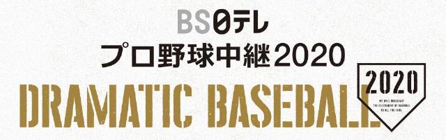 巨人戦無料視聴BS日テレ