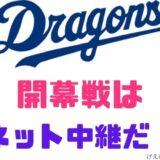 中日ドラゴンズ2021開幕戦をネット中継で見る方法【無料です】
