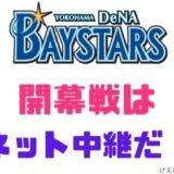 横浜ベイスターズ2021開幕戦をネット中継で見る方法【無料です】