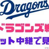 中日ドラゴンズインターネット中継