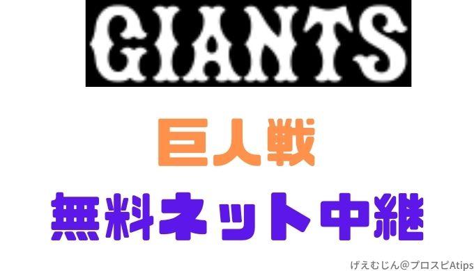 巨人戦ネット中継無料