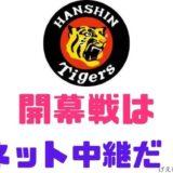 阪神タイガース2021開幕戦中継をネットで見る方法【無料あり】