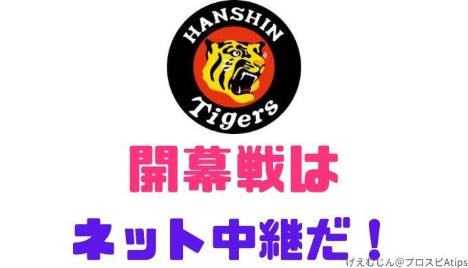 阪神タイガースネット中継