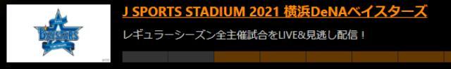 横浜ベイスターズJスポーツ