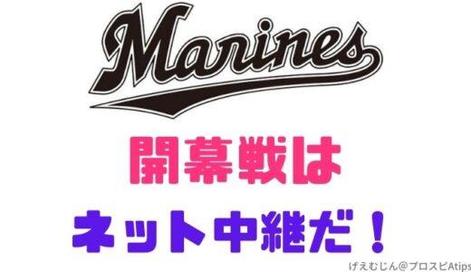 千葉ロッテマリーンズ2021開幕戦中継をネットで見る方法【無料です】