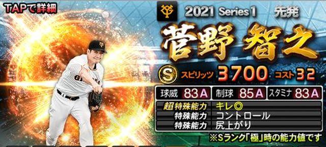 シリーズ1Sランク先発3回目菅野