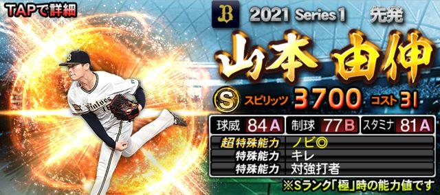 シリーズ1Sランク先発3回目山本