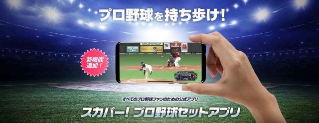 プロ野球ネット中継スカパー