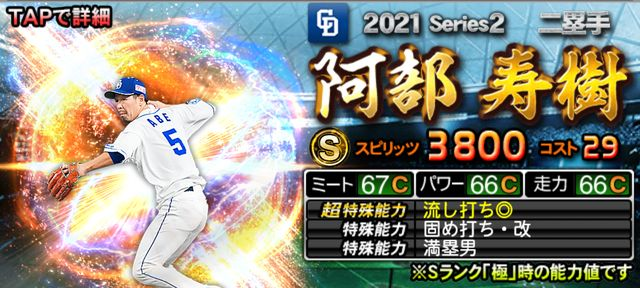2021シリーズ2二塁手阿部