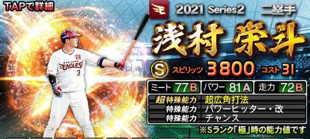 2021シリーズ2二塁手浅村