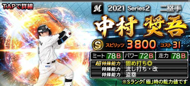 2021シリーズ2二塁手中村