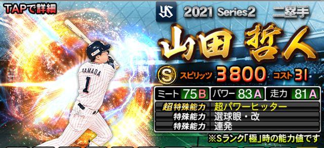 2021シリーズ2二塁手山田