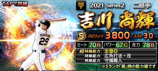 2021シリーズ2二塁手吉川