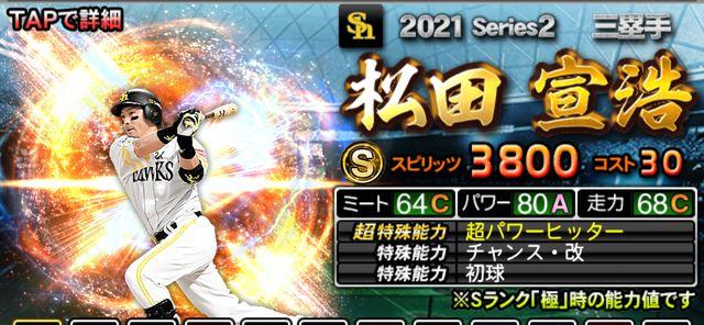 2021シリーズ2三塁手松田