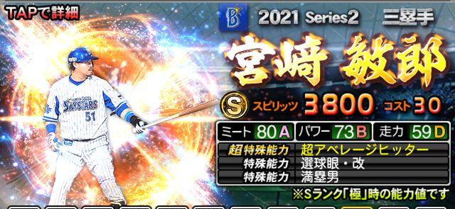 2021シリーズ2三塁手宮崎