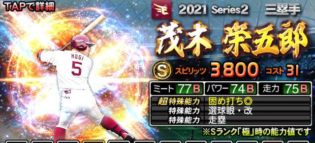 2021シリーズ2三塁手茂木