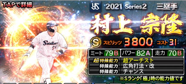 2021シリーズ2三塁手村上