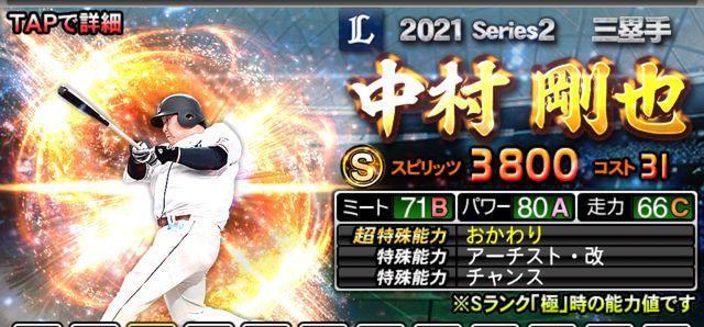 2021シリーズ2三塁手中村
