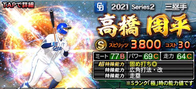 2021シリーズ2三塁手高橋