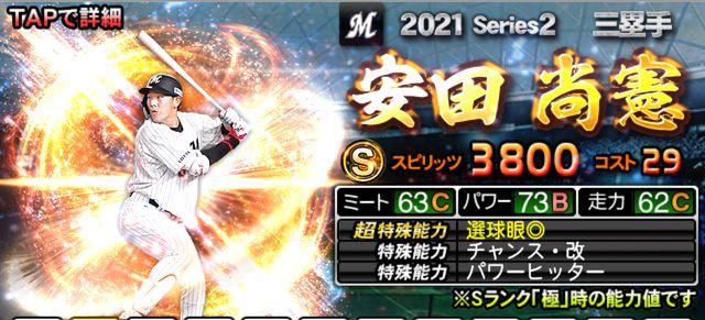 2021シリーズ2三塁手安田