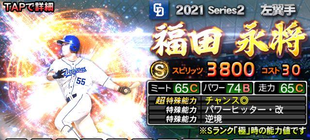 2021シリーズ2左翼手福田