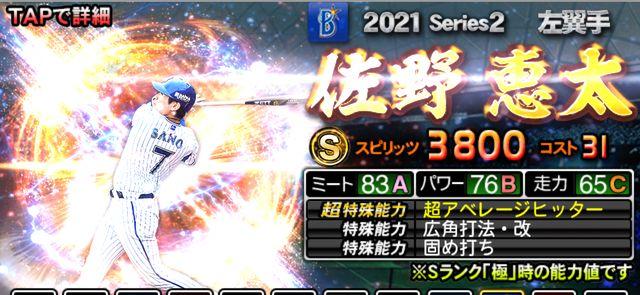 2021シリーズ2左翼手佐野