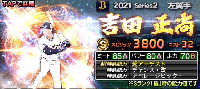 2021シリーズ2左翼手吉田
