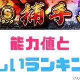 プロスピA-2021シリーズ2 捕手・久々登場多いがNo1はやっぱり!