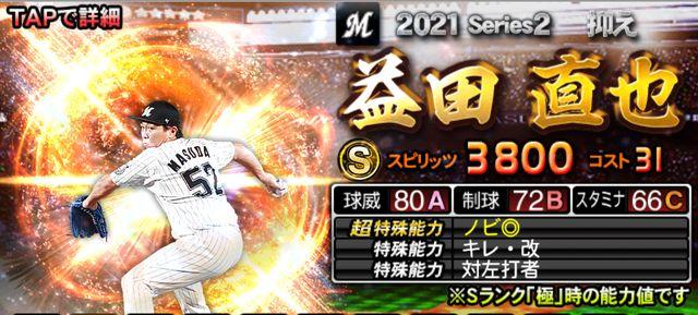 2021シリーズ2抑え益田