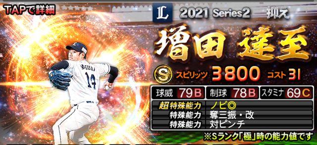 2021シリーズ2抑え増田