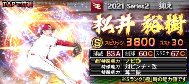 2021シリーズ2抑え松井