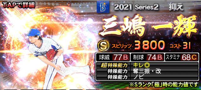 2021シリーズ2抑え三嶋