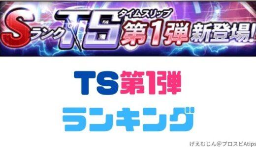 プロスピA-TSタイムスリップ2021第1弾は登場済み多めで登場