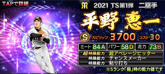 TSタイムスリップ2021第1弾平野