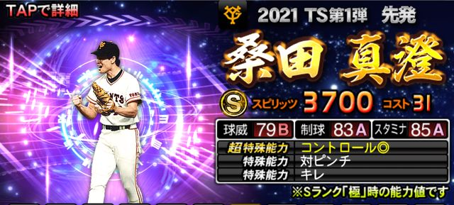 TSタイムスリップ2021第1弾桑田