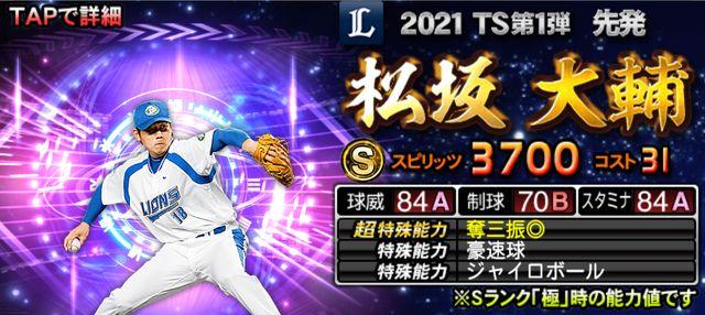 TSタイムスリップ2021第1弾松坂