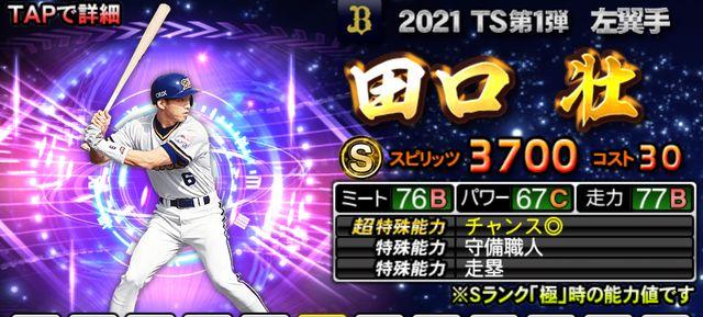 TSタイムスリップ2021第1弾田口