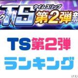 プロスピA-TSタイムスリップ2021第2弾は能力値高くて悩む