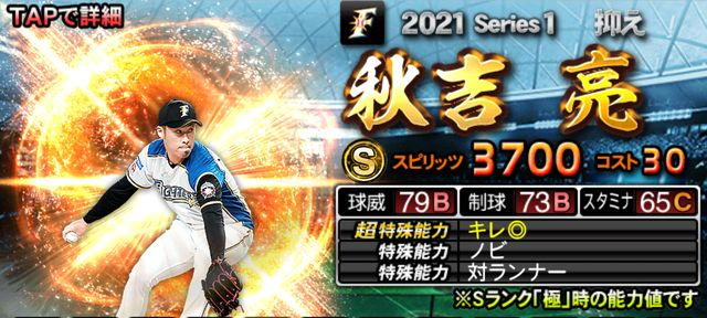 2021シリーズ1抑え秋吉