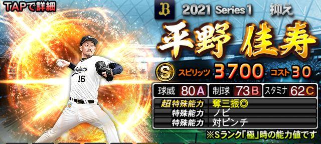 2021シリーズ1抑え平野
