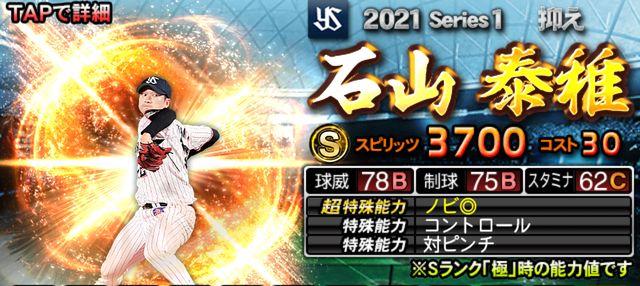 2021シリーズ1抑え石山