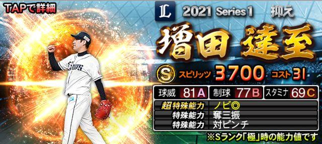 2021シリーズ1抑え増田