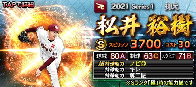2021シリーズ1抑え松井