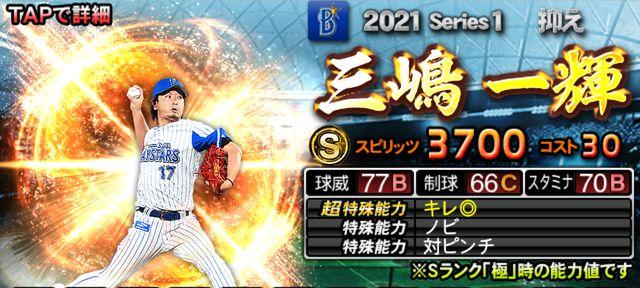 2021シリーズ1抑え三嶋