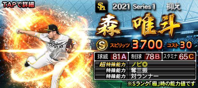 2021シリーズ1抑え森